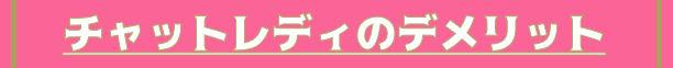 チャットレディのデメリットを札幌チャットレディマジョーラは教えます