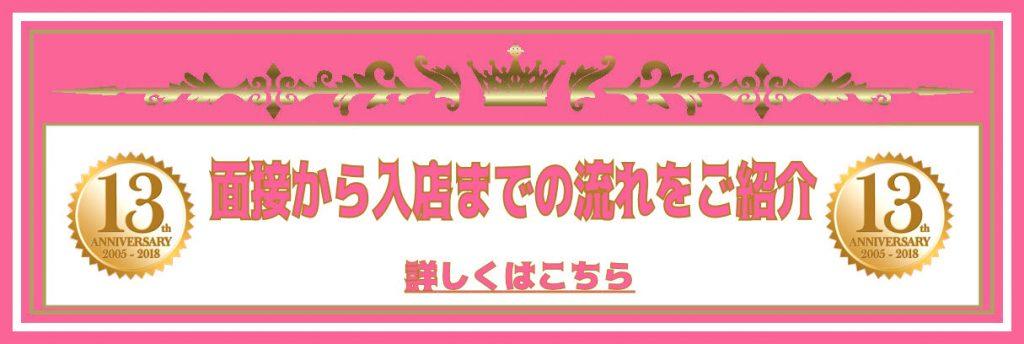 札幌チャットレディマジョーラの面接から入店までの流れを安心安全にご紹介!