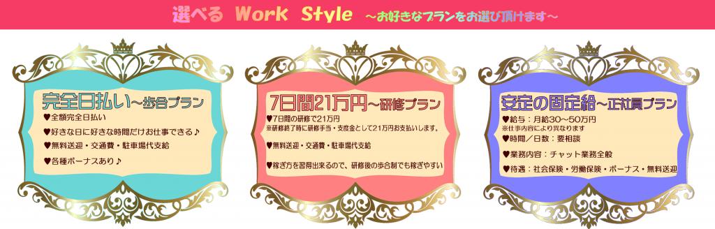 札幌チャットレディ・マジョーラのお好きなプランをお選び頂けます