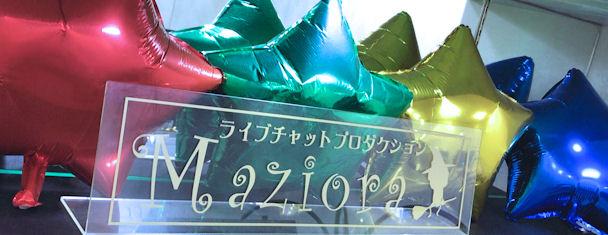 札幌チャットレディ、ライブチャットプロダクションマジョーラで、札幌高収入