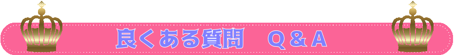 チャットレディのよくある質問にお答えします。札幌チャットレディマジョーラは札幌最大手のチャットルームです