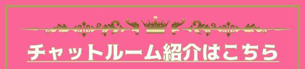安心安全の札幌チャットルーム・札幌チャットレディ紹介はこちら