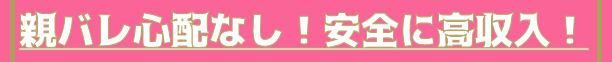 札幌チャットレディマジョーラなら親バレ心配なしの安全な札幌チャットルームで札幌高収入