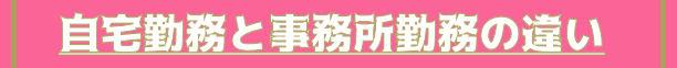 札幌チャットレディの自宅勤務と札幌チャットルーム事務所勤務の違い