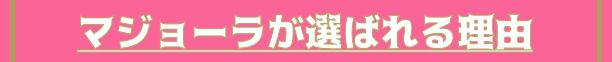 マジョーラが選ばれる理由は?札幌チャットレディマジョーラ札幌チャットルーム