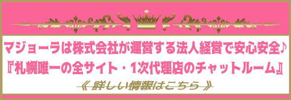 株式会社運営の札幌チャットレディで安全のチャットルーム探しならマジョーラへ!安心の高収入