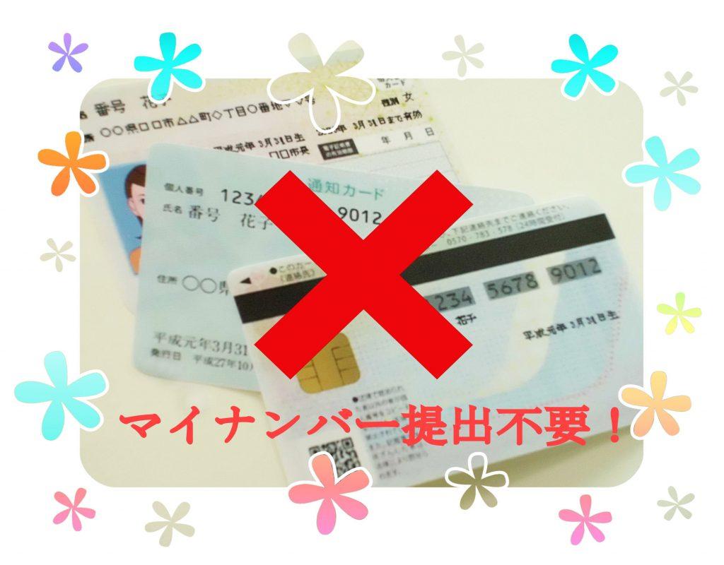 札幌チャットルームまじょーらでは札幌チャットレディに登録時以外にマイナンバーカード提出必要なし!