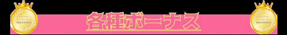 札幌チャットレディ【maziora札幌本店】各種ボーナス