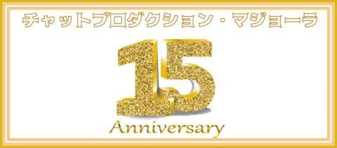 札幌チャットレディマジョーラ 老舗で安心安全の15周年!