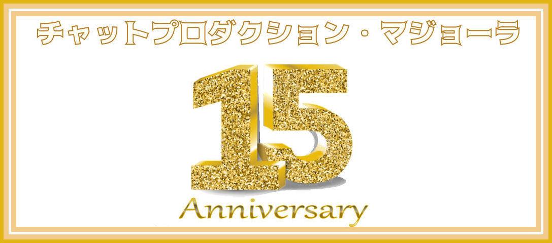 札幌チャットレディマジョーラ15周年